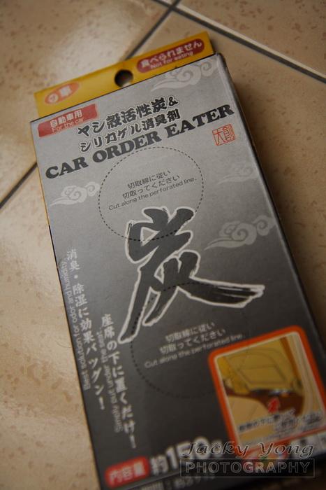 Car order eater